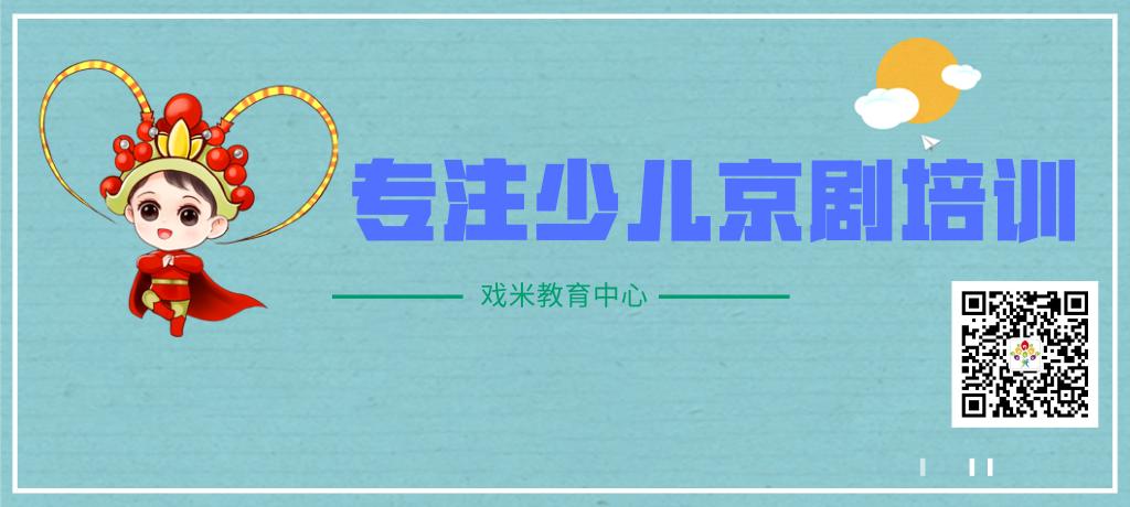 开放戏米培训机构加盟,诚招城市合作伙伴!